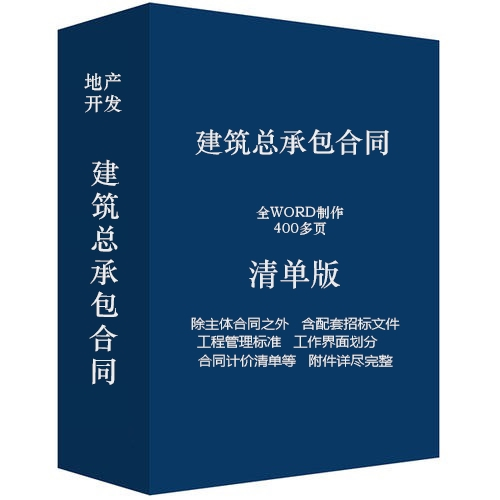 房地产开发总承包合同:清单版